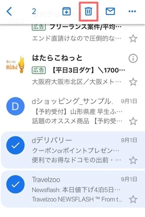 Gmailのメールをスマホから一括削除する手順画像