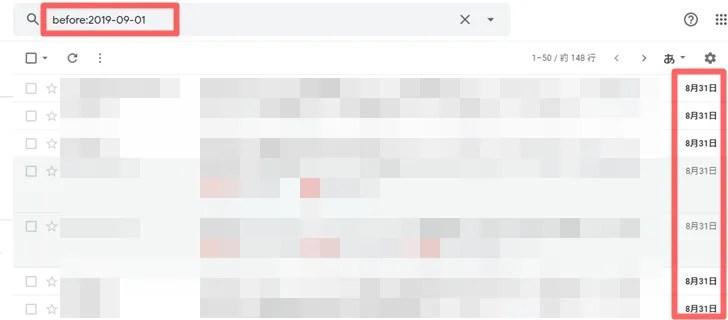 Gmailの特定のメールを削除する手順画像