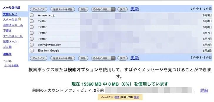 Gmailのメールをパソコンから一括削除する手順画像