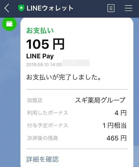 ジャパンでLINE Pay払いをしたときの決済履歴画像