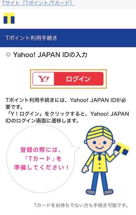LINE Tカード Yahoo! JAPAN IDの入力