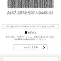 モバイルTカード
