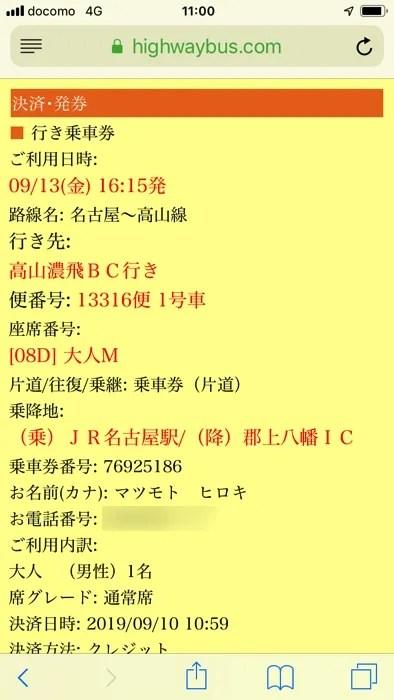 名古屋駅から郡上八幡行きのバス予約の画面