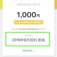 PayPayボーナス 付与日