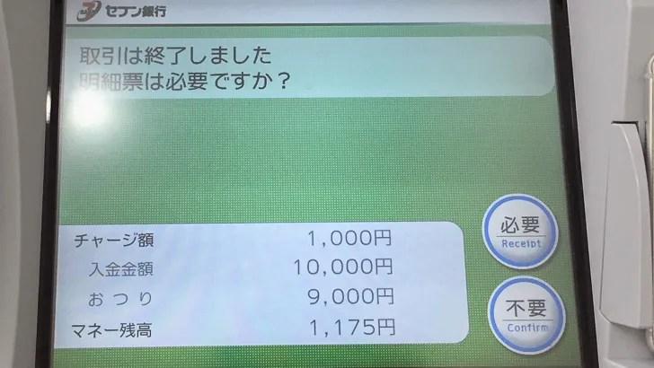 簡単に両替する方法:セブン銀行ATMに一部金額をチャージする