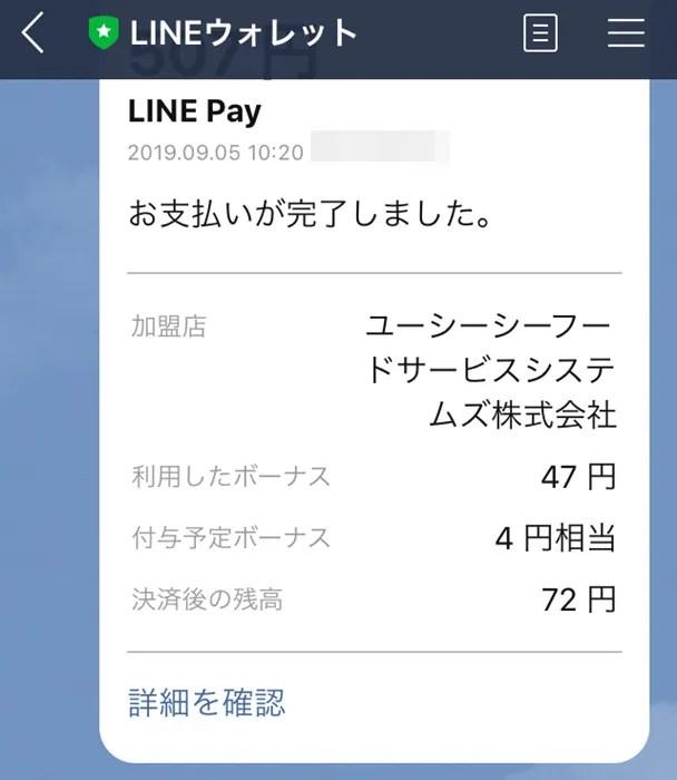 上島珈琲店でLINE Pay払いをしたときのLINEウォレット画面画像
