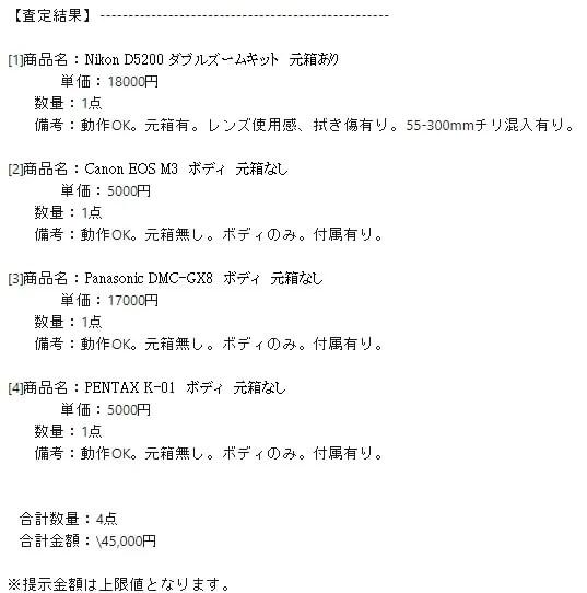 【写屋】査定結果内訳