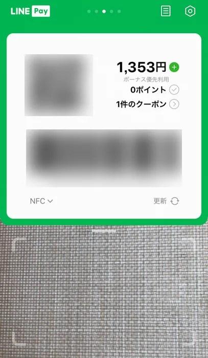 吉野家でLINE Payで支払うためにLINE Payアプリを起動