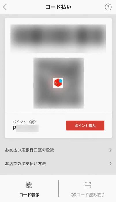 吉野家でメルペイを使って支払う準備のためアプリを操作
