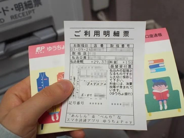 ゆうちょ銀行 払込取扱票画面015