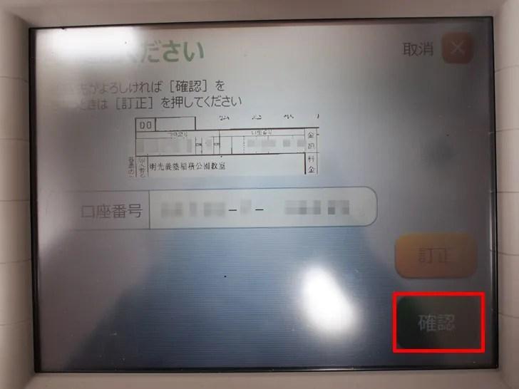 ゆうちょ銀行 払込取扱票画面07