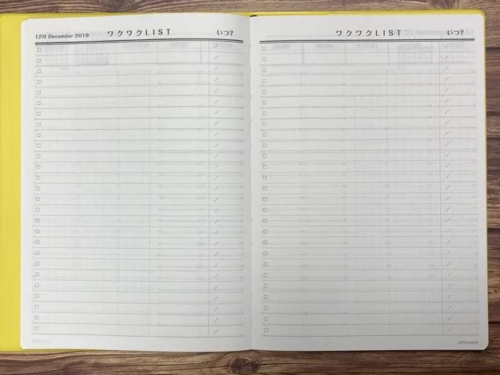 CITTA手帳のウィッシュリスト