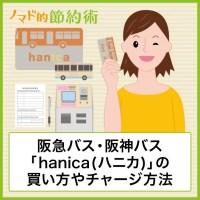 阪急バス・阪神バス「hanica(ハニカ)」の買い方やチャージ方法