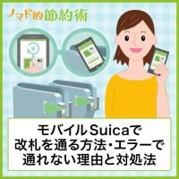 モバイルSuicaで改札を通る方法・エラーで通れない理由と対処法