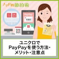 ユニクロでPayPayを使う方法・メリット・注意点