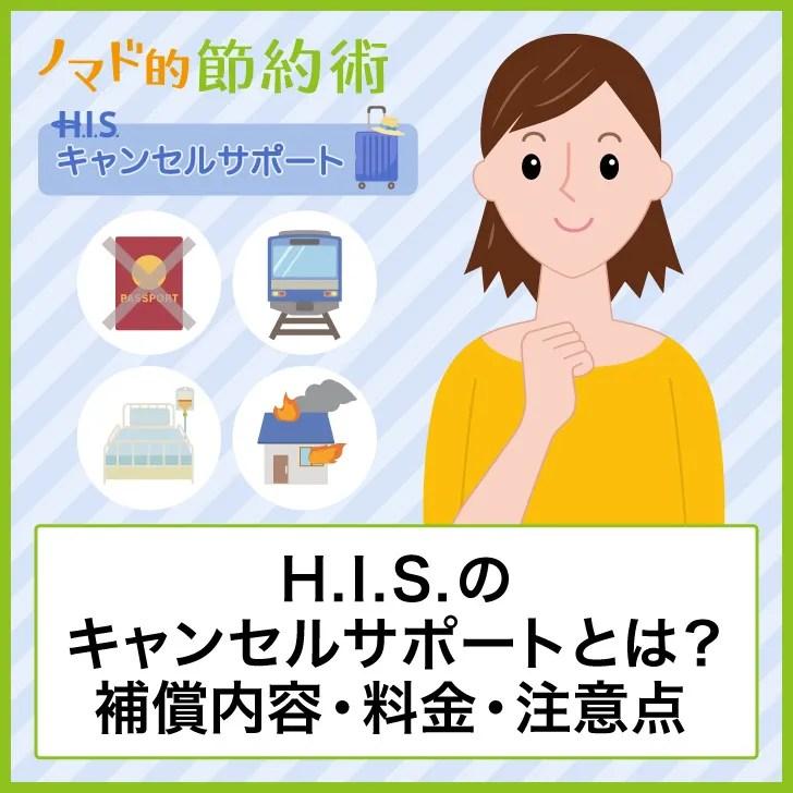 H.I.Sのキャンセルサポートとは?補償内容・料金・注意点