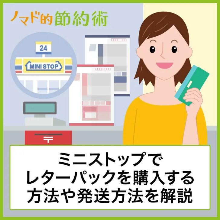 ミニストップでレターパックを購入する方法や発送方法を解説