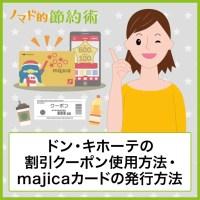 ドン・キホーテの割引クーポン使用方法・majicaカードの発行方法
