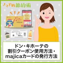 ドン・キホーテの割引クーポンを使って安くお得に買い物する方法・majicaカードから発行するやり方を写真つきで解説