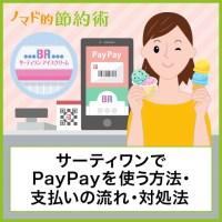 サーティワンでPayPayを使う方法・支払いの流れ・対処法