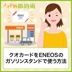 クオカードをENEOSのガソリンスタンドで使う方法を写真つきで解説!ガソリン代の節約に使える
