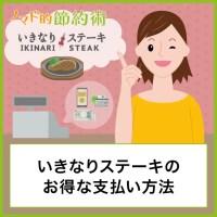 いきなりステーキのお得な支払い方法