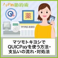 マツモトキヨシでQUICPayを使う方法・支払いの流れ・対処法