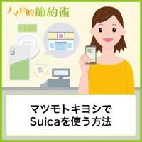 マツモトキヨシでSuicaを使う方法
