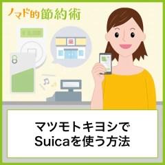 マツモトキヨシでSuicaを使う方法・支払いの流れ・使えないときの対処法について徹底解説