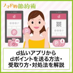 d払いアプリからdポイントを送る方法・受け取り方・送れないときの対処法について徹底解説