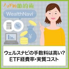 ウェルスナビの手数料は高い?ETF経費率や実質コスト、長期割、支払方法について解説