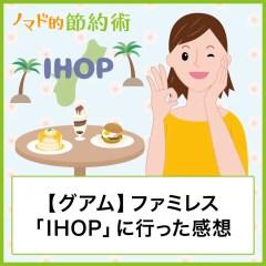 【グアム】ファミレス「IHOP」の値段を割引クーポンなどで安くする方法・実際に行ってみた感想まとめ