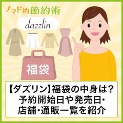 ダズリン(dazzlin)福袋2020年の中身は?予約開始日や発売日、店舗・ネット通販一覧について紹介