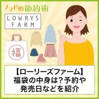 ローリーズファーム(LOWRYS FARM)福袋の中身は?予約や発売日、店舗やネット通販について紹介