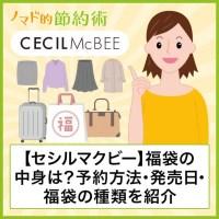 セシルマクビー(CECIL McBEE)福袋の中身は?予約方法や発売日、福袋の種類を紹介