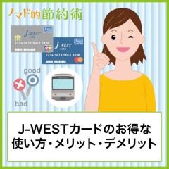 J-WESTカードのメリット・デメリット・お得すぎる使い方を使用歴10年の鉄道マニアが解説