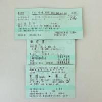 えきねっとで予約したJR北海道の特急券をえきねっと対応の券売機で受け取る方法