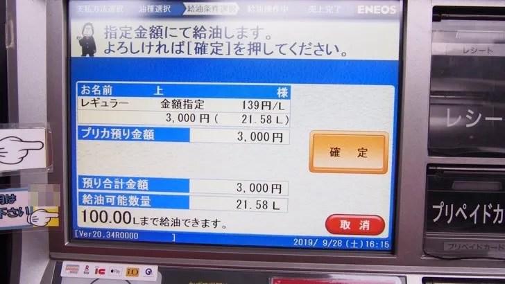 クオカードでガソリンを入れる方法(機械で給油金額または給油量を指定)