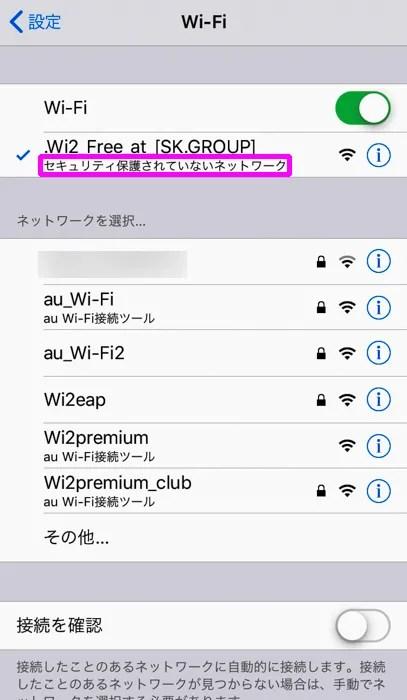 ガストの無料Wi-Fiはセキュリティ保護されていない