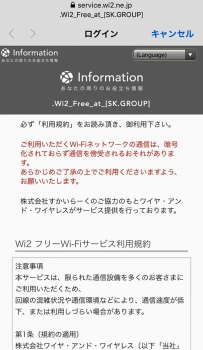 ガストで無料Wi-Fiを接続(iPhone7):規約を読む