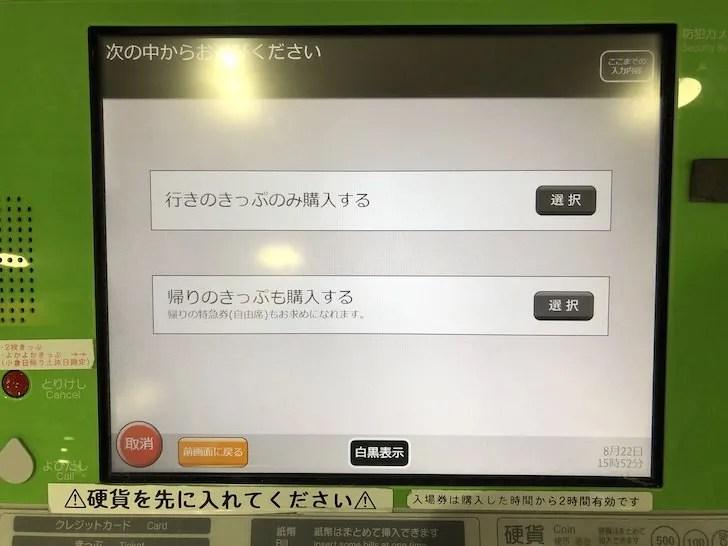 博多南線きっぷの買い方4