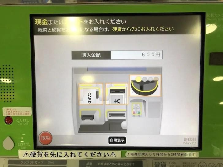 博多南線きっぷの買い方9