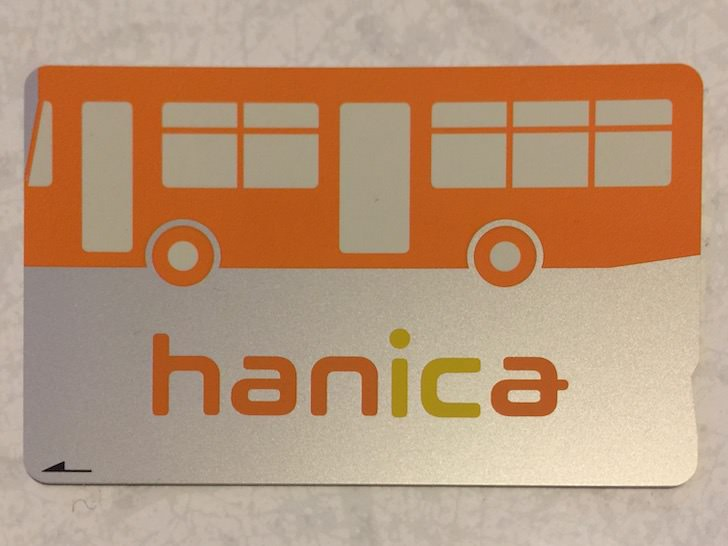 無記名hanica