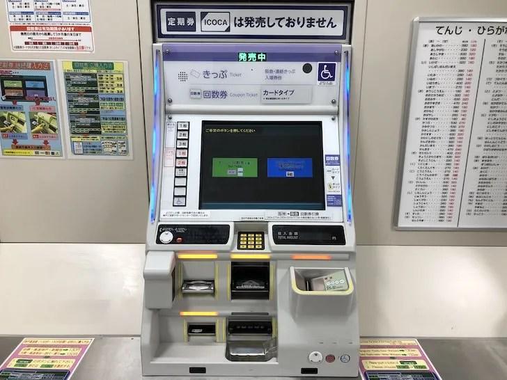 阪急電車の白の券売機