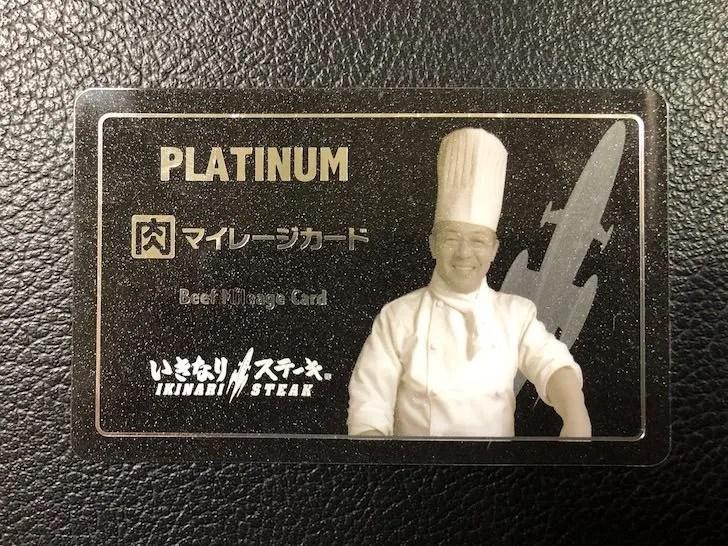 いきなり!ステーキプラチナカード