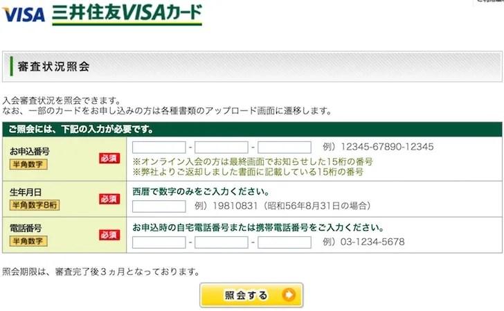 三井住友VISAゴールドカードの審査結果を確認する方法
