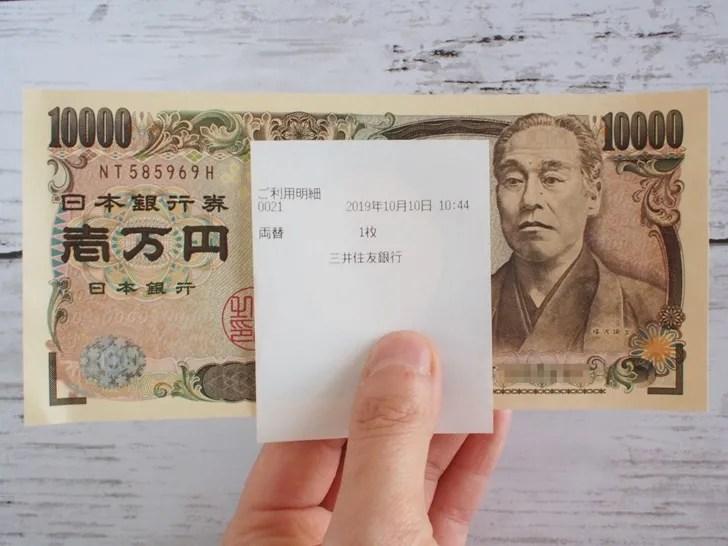 三井住友銀行 両替機09