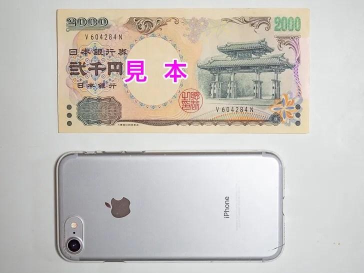 二千円札(表面) iPhone7の比較