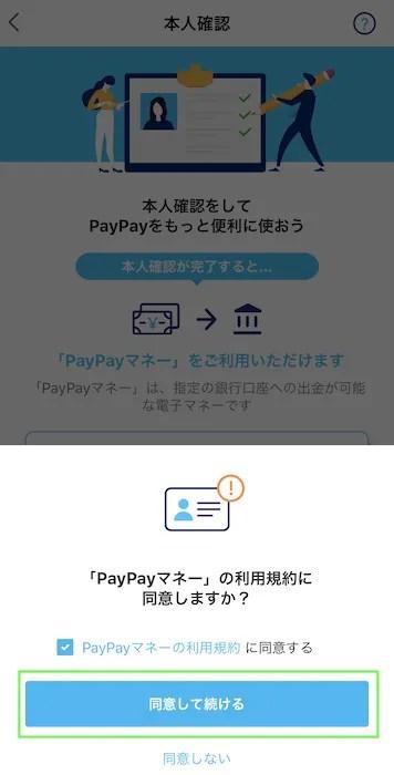 PayPayマネーの利用規約に同意する