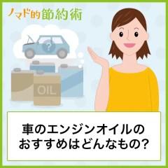車のエンジンオイルのおすすめはどんなもの?エンジンオイルを選ぶポイントについて徹底解説